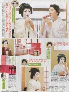 geishacom