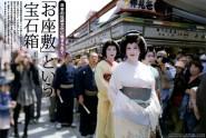 Tashinami 2009