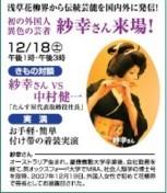 Tobu Department Talk 2010