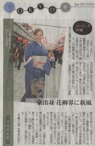 Tokyo Shinbun 2011