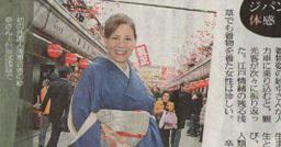 Nikkei Shinbun 2010