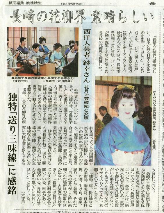 Nagasaki Geisha