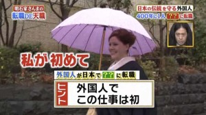 TenShokudeTenShoku1