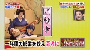 TenShokudeTenShoku4