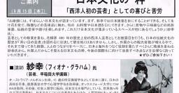 講師紗幸(フィオナ・グ5]\ム)氏 (芸者、早稲田大学講師)