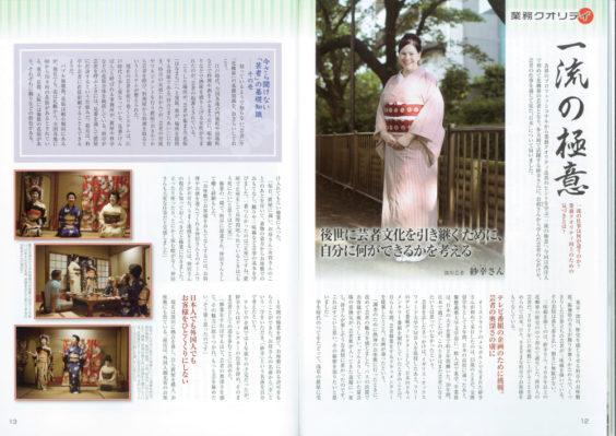 紗幸、深川、芸者、東京、tokyo geisha, geisha in tokyo, fukagawa geisha,