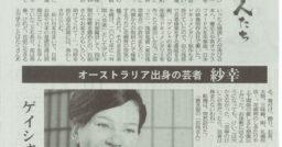 tokyo, tokyo geisha, sayuki geisha, fukagawa,