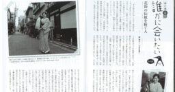 town-magazine-fukagawa geisha, sayuki geisha, 深川、紗幸、芸者